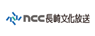 NCC 長崎文化放送