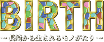 Birth〜長崎から生まれる物語